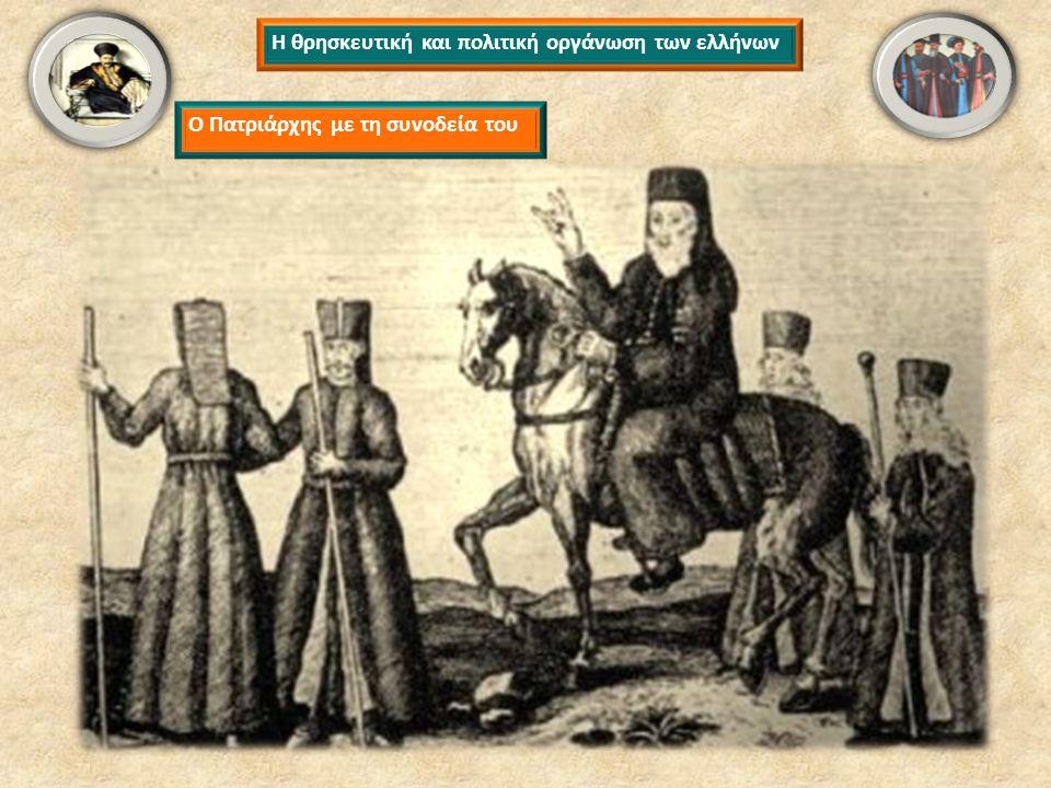 Η θρησκευτική και πολιτική οργάνωση των ελλήνων