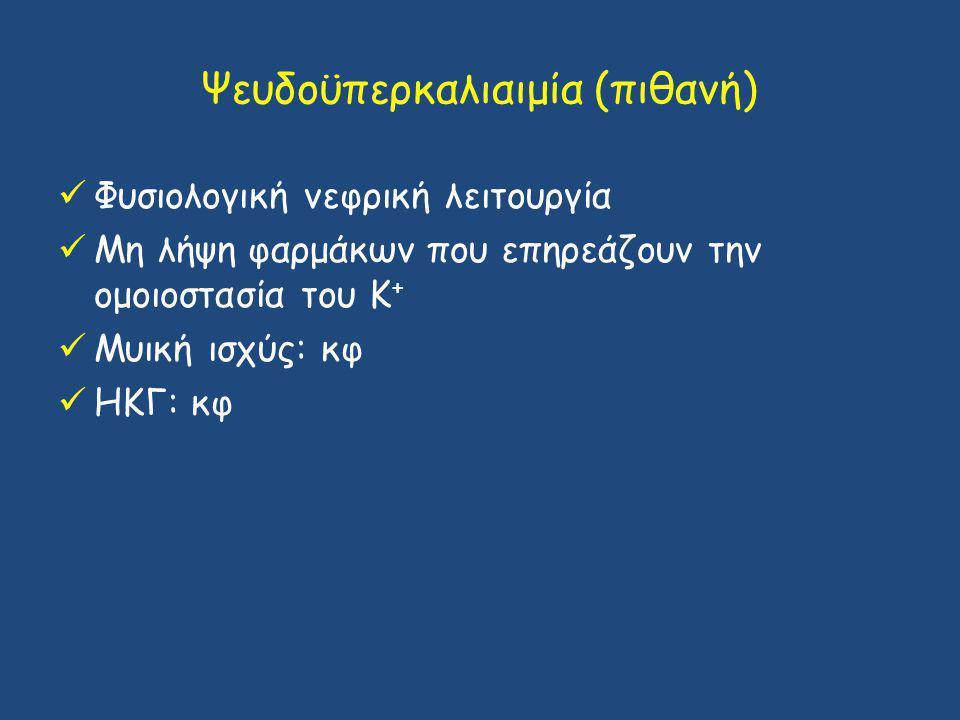 Ψευδοϋπερκαλιαιμία (πιθανή)