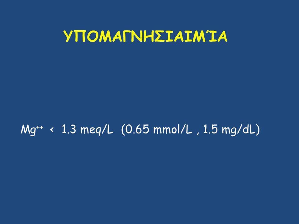 Υπομαγνησιαιμία Mg++ < 1.3 meq/L (0.65 mmol/L , 1.5 mg/dL)