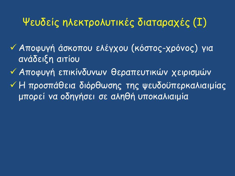 Ψευδείς ηλεκτρολυτικές διαταραχές (Ι)