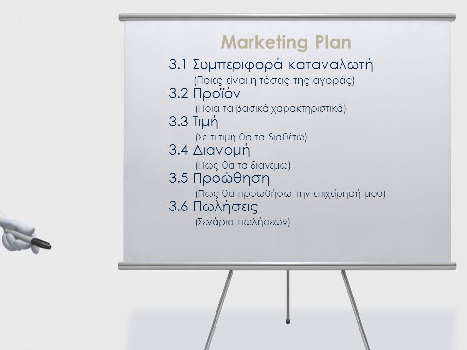 Marketing Plan 3.1 Συμπεριφορά καταναλωτή