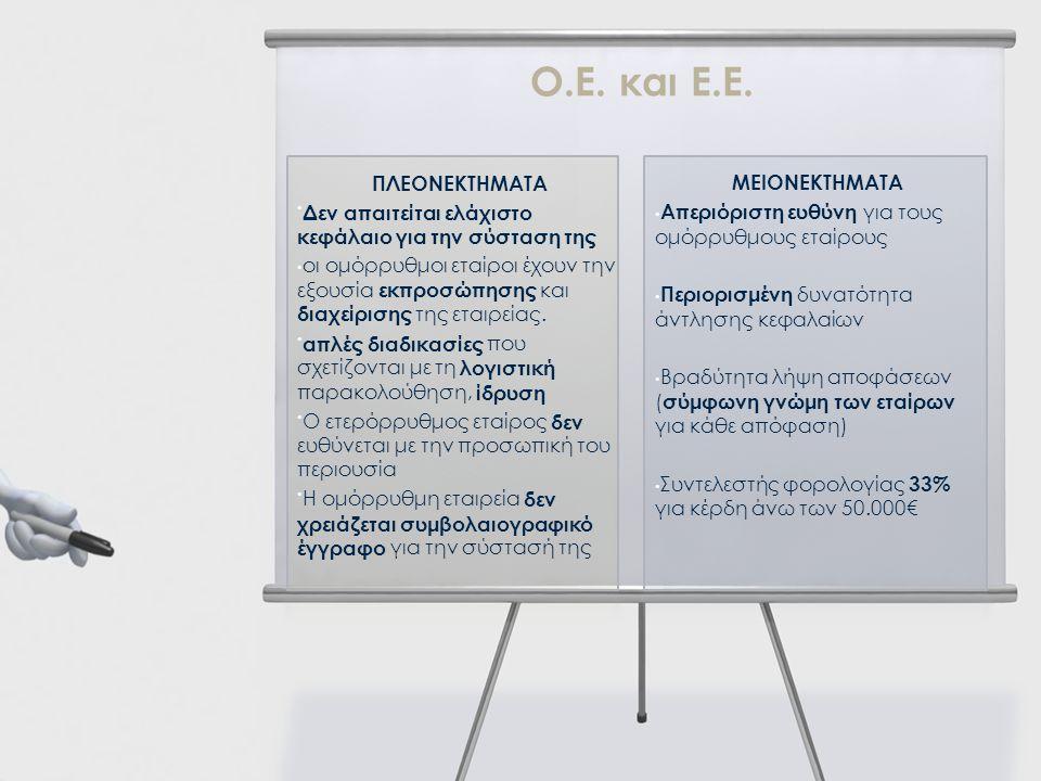 Ο.Ε. και Ε.Ε. ΠΛΕΟΝΕΚΤΗΜΑΤΑ