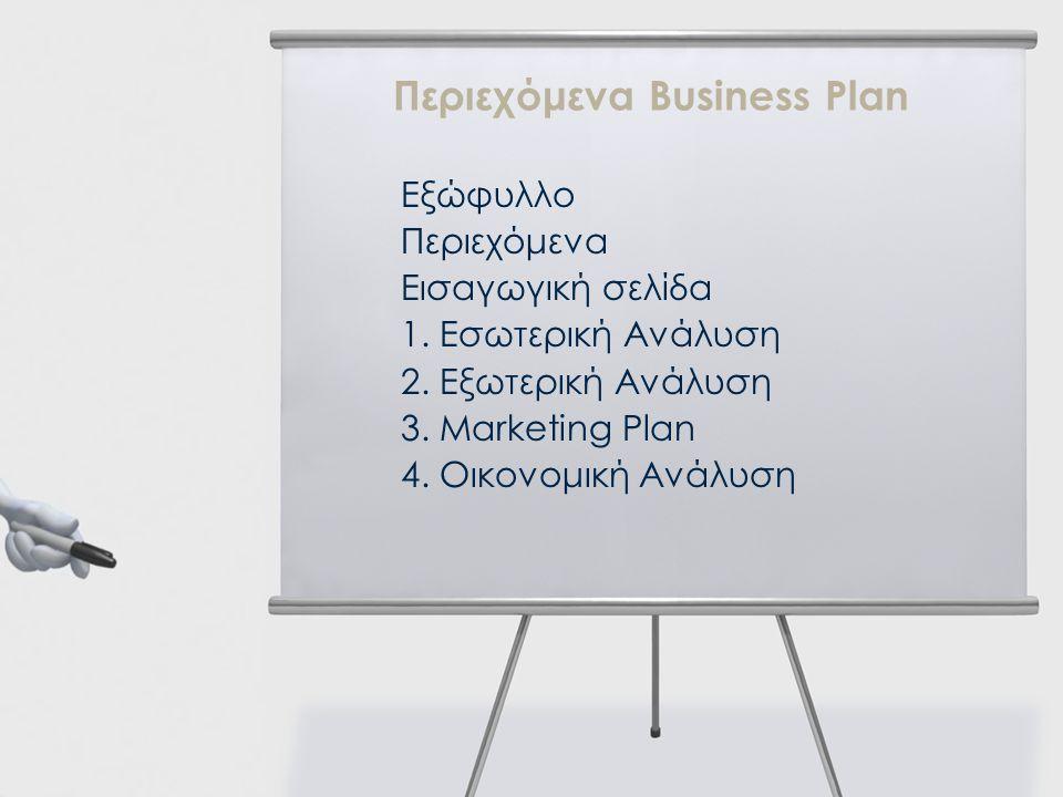 Περιεχόμενα Business Plan