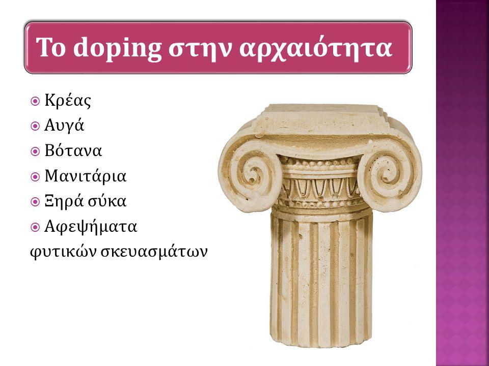 Το doping στην αρχαιότητα