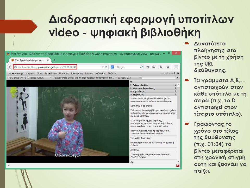 Διαδραστική εφαρμογή υποτίτλων video - ψηφιακή βιβλιοθήκη