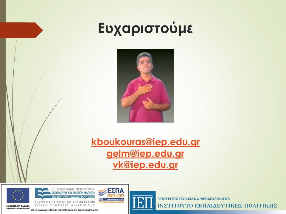 kboukouras@iep.edu.gr gelm@iep.edu.gr