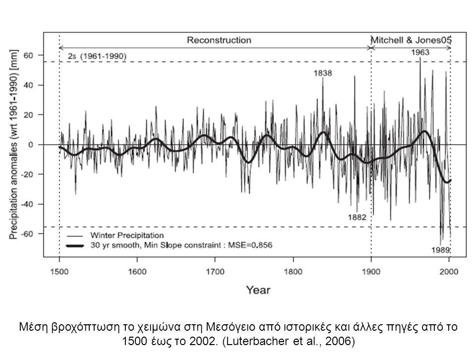 Μέση βροχόπτωση το χειμώνα στη Μεσόγειο από ιστορικές και άλλες πηγές από το 1500 έως το 2002.