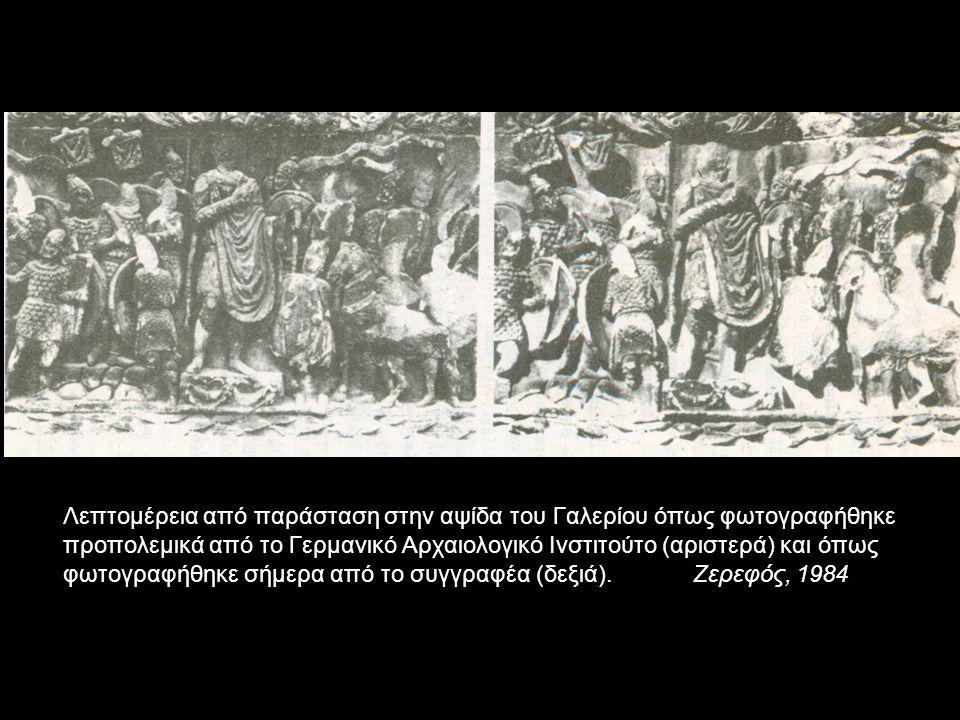 Λεπτομέρεια από παράσταση στην αψίδα του Γαλερίου όπως φωτογραφήθηκε προπολεμικά από το Γερμανικό Αρχαιολογικό Ινστιτούτο (αριστερά) και όπως φωτογραφήθηκε σήμερα από το συγγραφέα (δεξιά). Ζερεφός, 1984