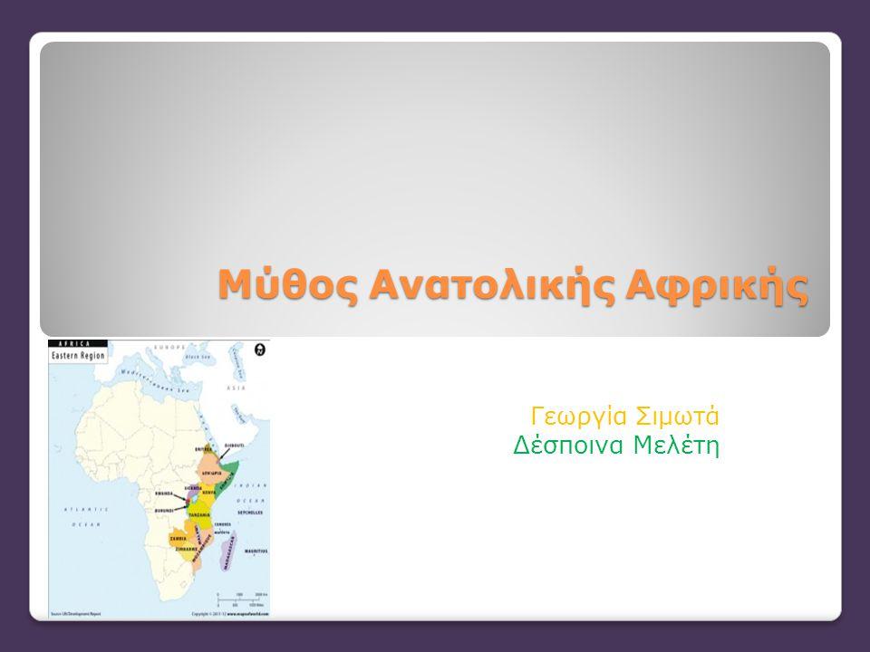 Μύθος Ανατολικής Αφρικής
