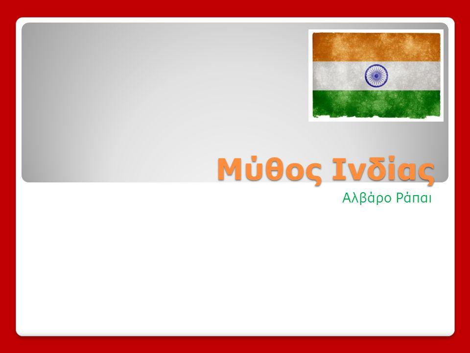 Μύθος Ινδίας Αλβάρο Ράπαι