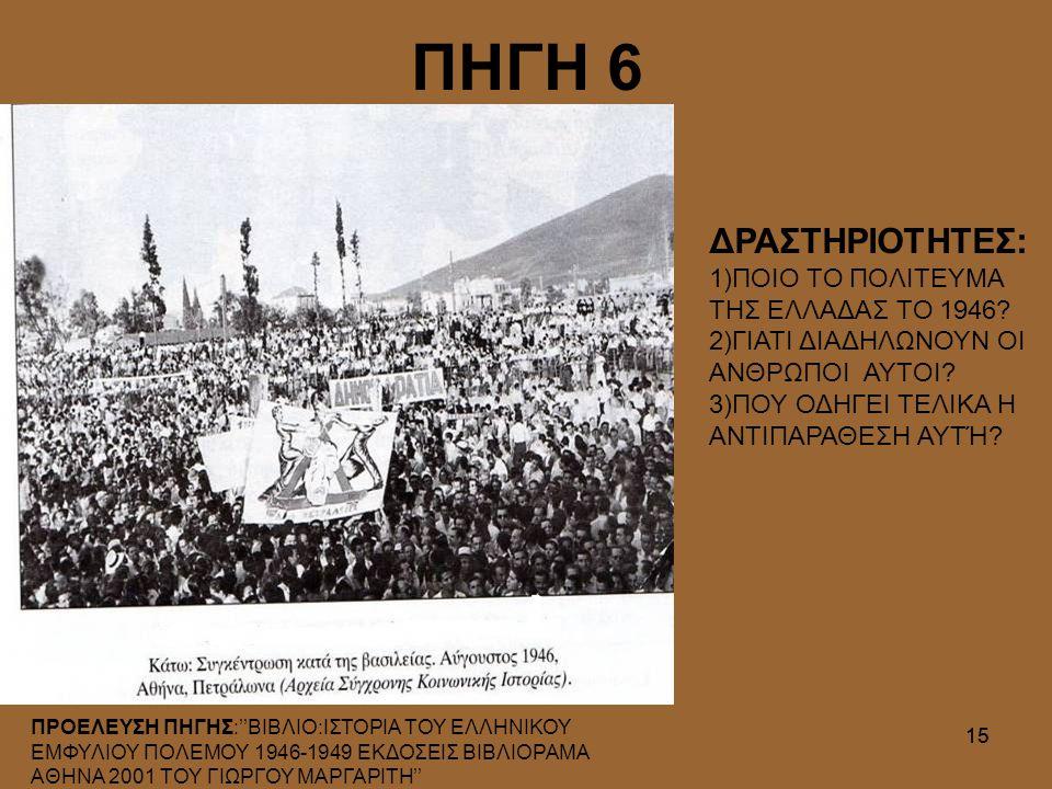 ΠΗΓΗ 6 ΔΡΑΣΤΗΡΙΟΤΗΤΕΣ: 1)ΠΟΙΟ ΤΟ ΠΟΛΙΤΕΥΜΑ ΤΗΣ ΕΛΛΑΔΑΣ ΤΟ 1946