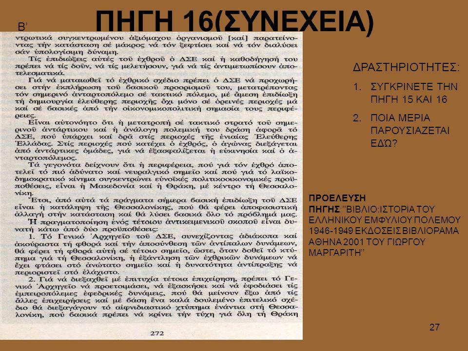 ΠΗΓΗ 16(ΣΥΝΕΧΕΙΑ) Β' ΔΡΑΣΤΗΡΙΟΤΗΤΕΣ: ΣΥΓΚΡΙΝΕΤΕ ΤΗΝ ΠΗΓΗ 15 ΚΑΙ 16