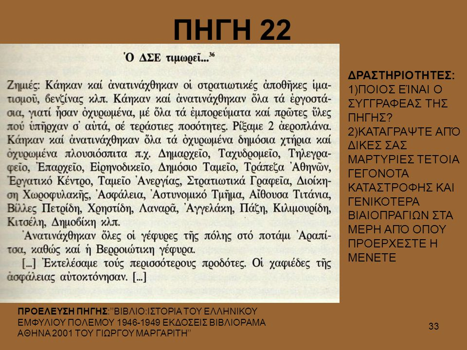 ΠΗΓΗ 22 ΔΡΑΣΤΗΡΙΟΤΗΤΕΣ: 1)ΠΟΙΟΣ ΕΊΝΑΙ Ο ΣΥΓΓΡΑΦΕΑΣ ΤΗΣ ΠΗΓΗΣ