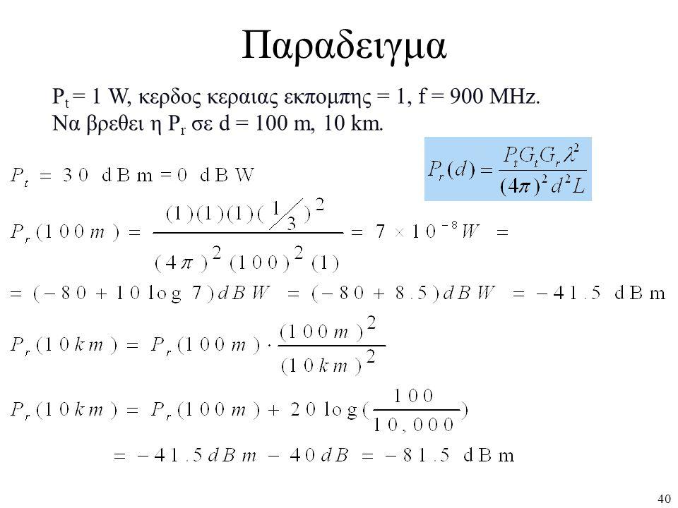Παραδειγμα Pt = 1 W, κερδος κεραιας εκπομπης = 1, f = 900 MHz.