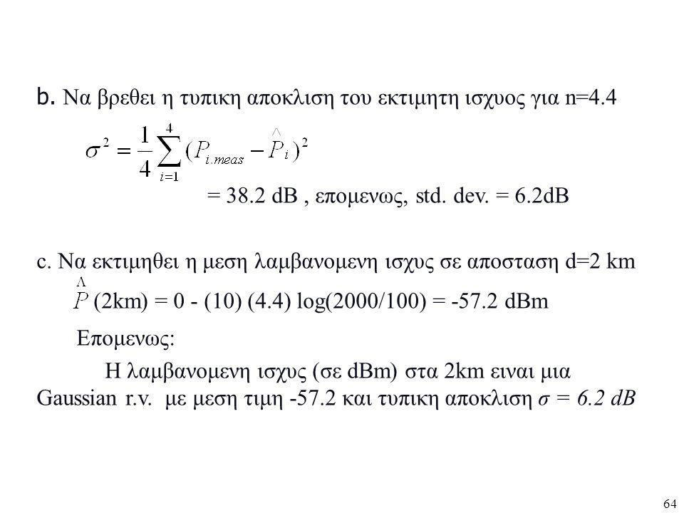 b. Να βρεθει η τυπικη αποκλιση του εκτιμητη ισχυος για n=4.4
