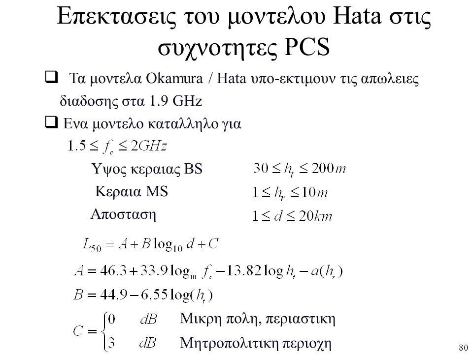 Επεκτασεις του μοντελου Hata στις συχνοτητες PCS