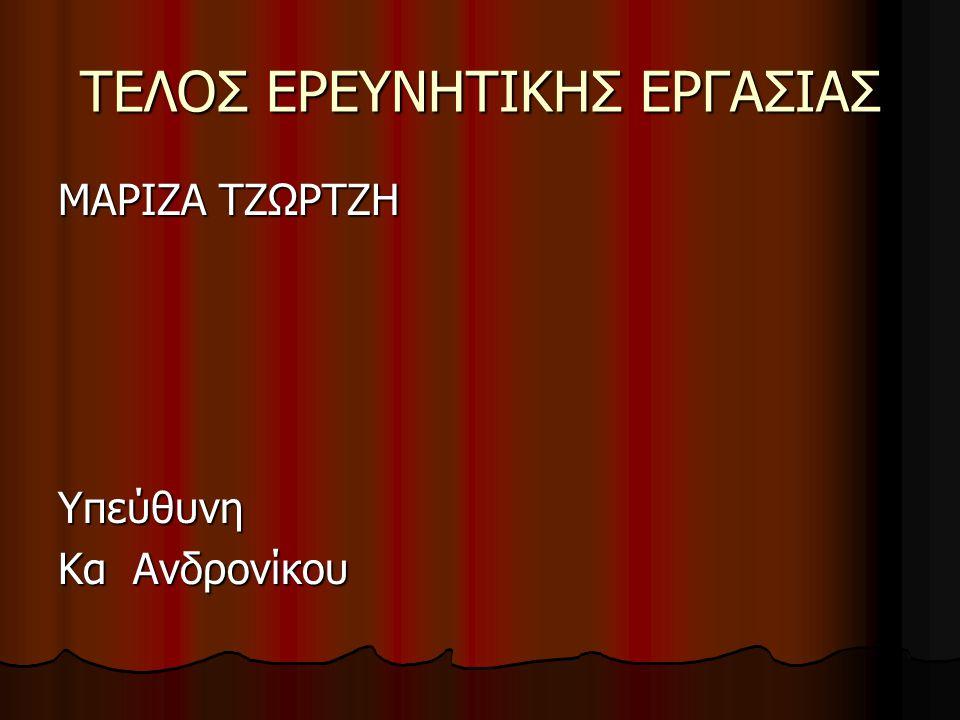 ΤΕΛΟΣ ΕΡΕΥΝΗΤΙΚΗΣ ΕΡΓΑΣΙΑΣ