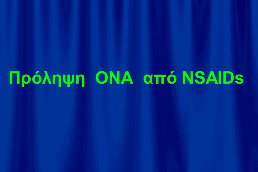 Πρόληψη ΟΝΑ από NSAIDs