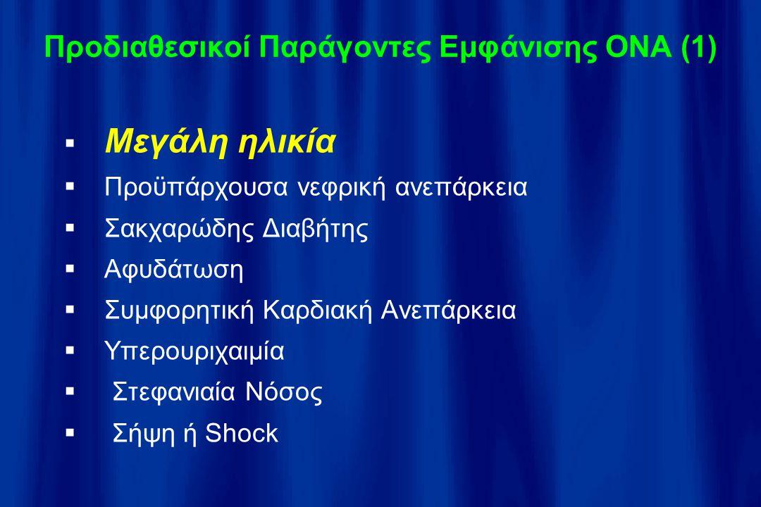 Προδιαθεσικοί Παράγοντες Εμφάνισης ΟΝΑ (1)