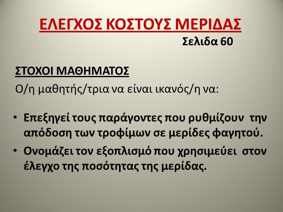 ΕΛΕΓΧΟΣ ΚΟΣΤΟΥΣ ΜΕΡΙΔΑΣ