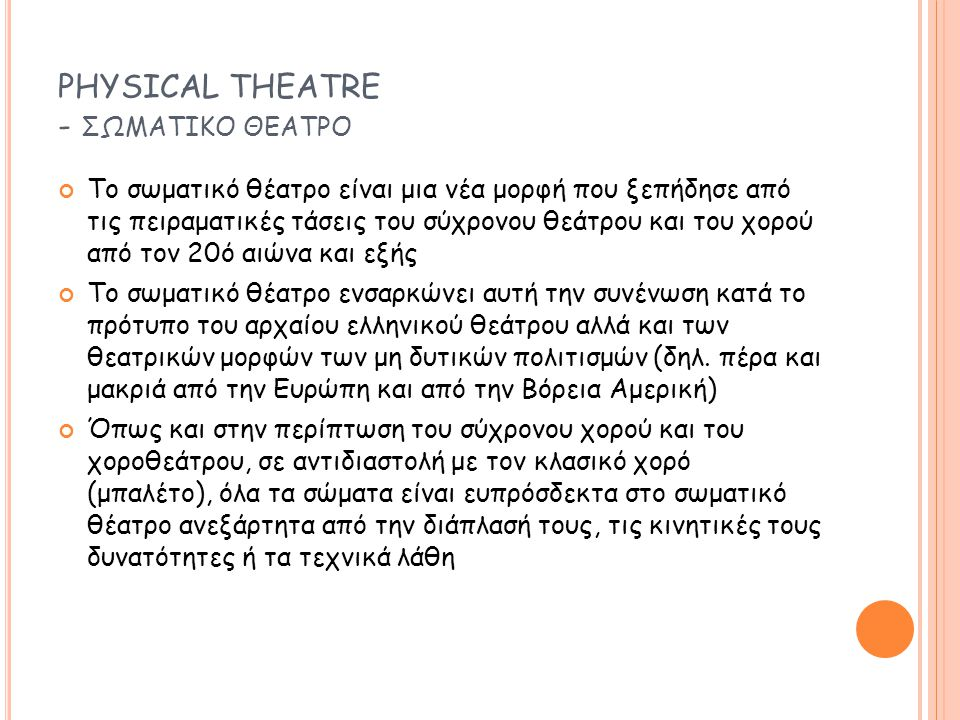 PHYSICAL THEATRE - ςωματικο θεατρο