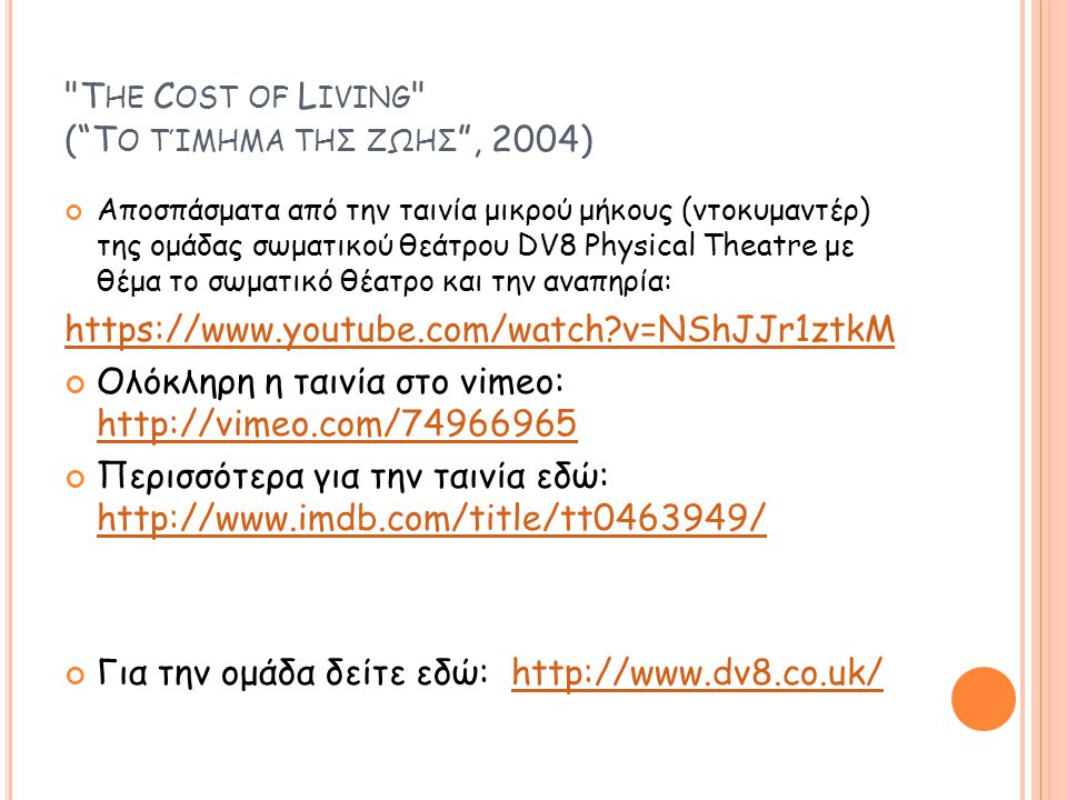 The Cost of Living ( Το τίμημα της ζωης , 2004)