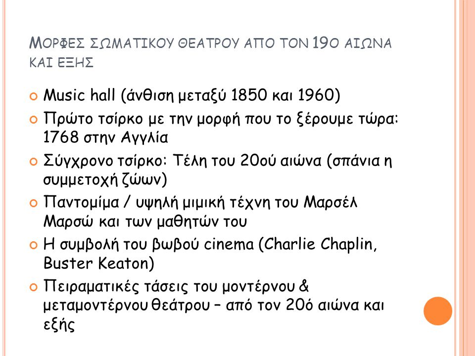 Μορφες ςωματικου θεατρου απο τον 19ο αιωνα και εξης