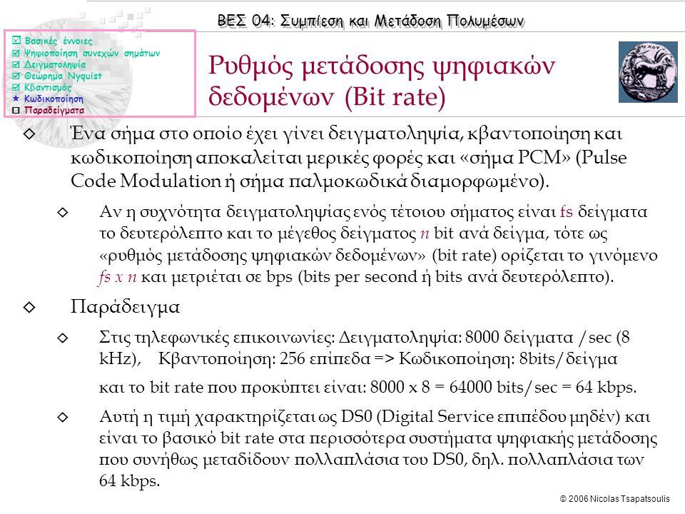 Ρυθμός μετάδοσης ψηφιακών δεδομένων (Bit rate)