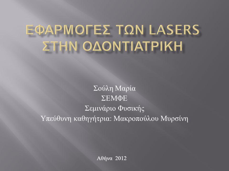 Εφαρμογες των lasers στην Οδοντιατρικη