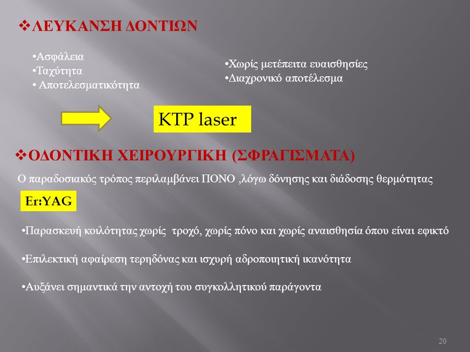 KTP laser ΛΕΥΚΑΝΣΗ ΔΟΝΤΙΩΝ ΟΔΟΝΤΙΚΗ ΧΕΙΡΟΥΡΓΙΚΗ (ΣΦΡΑΓΙΣΜΑΤΑ) Er:YAG