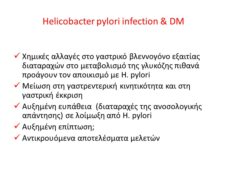 Helicobacter pylori infection & DM