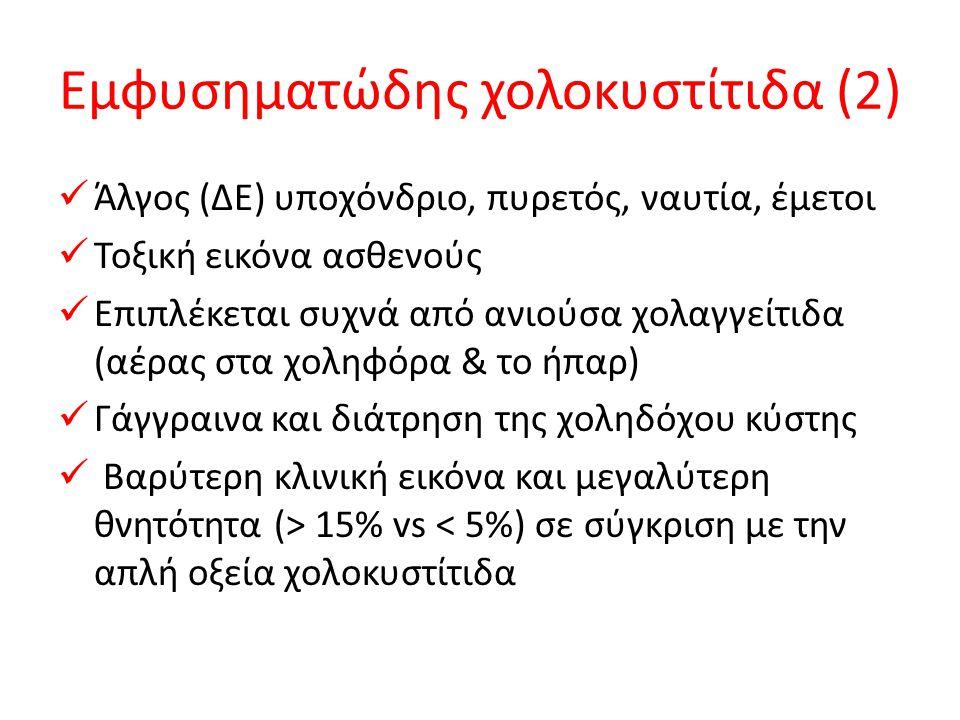 Εμφυσηματώδης χολοκυστίτιδα (2)