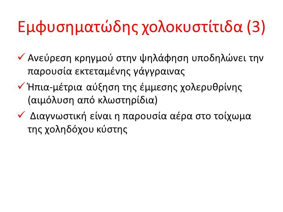 Εμφυσηματώδης χολοκυστίτιδα (3)