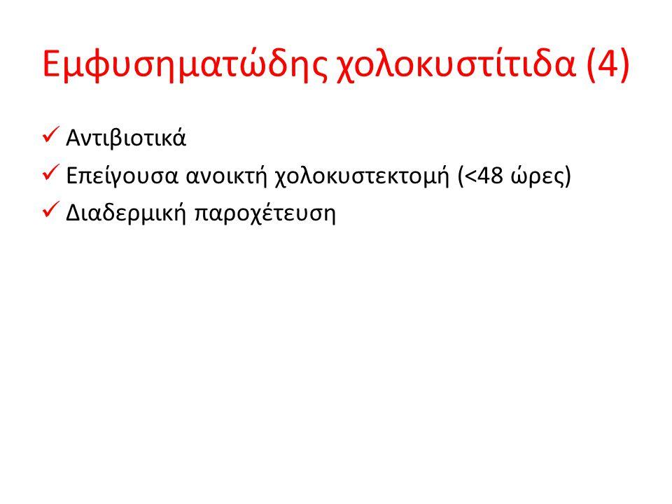Εμφυσηματώδης χολοκυστίτιδα (4)