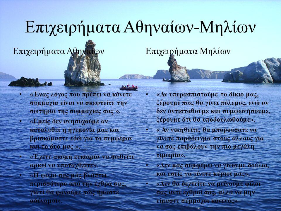 Επιχειρήματα Αθηναίων-Μηλίων