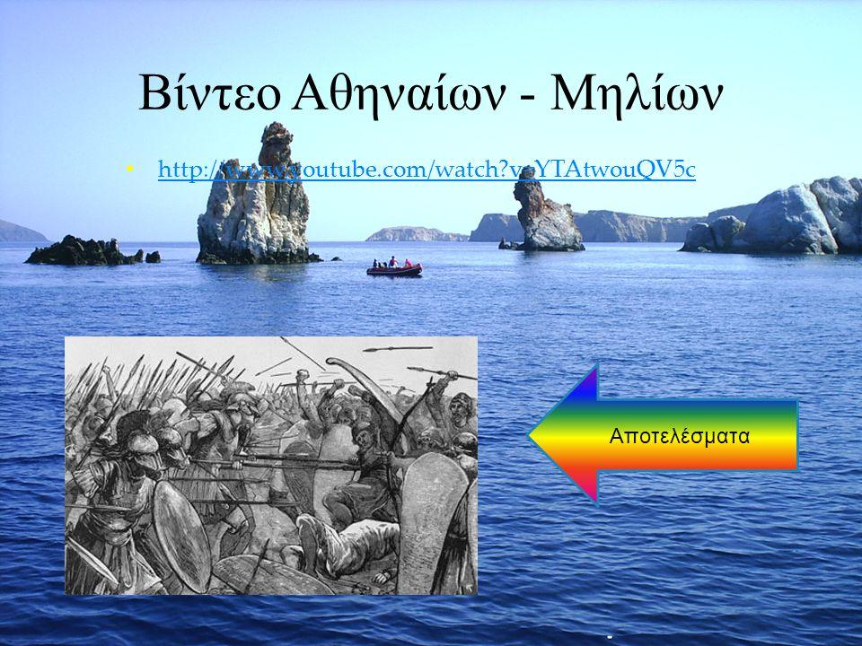 Βίντεο Αθηναίων - Μηλίων