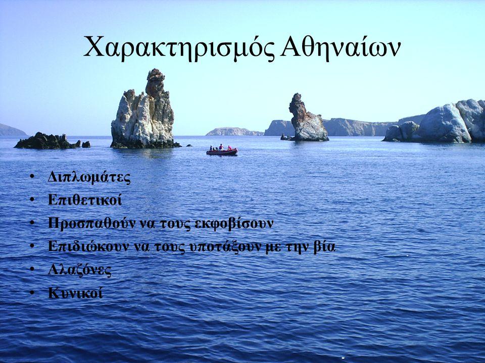 Χαρακτηρισμός Αθηναίων