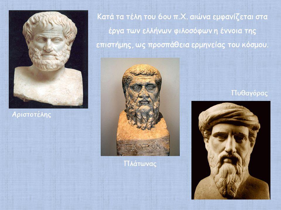 Κατά τα τέλη του 6ου π.Χ. αιώνα εμφανίζεται στα έργα των ελλήνων φιλοσόφων η έννοια της επιστήμης, ως προσπάθεια ερμηνείας του κόσμου.