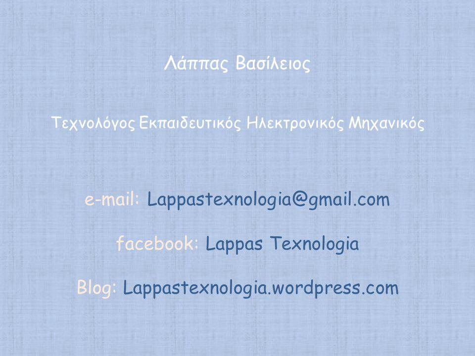 e-mail: Lappastexnologia@gmail.com facebook: Lappas Texnologia