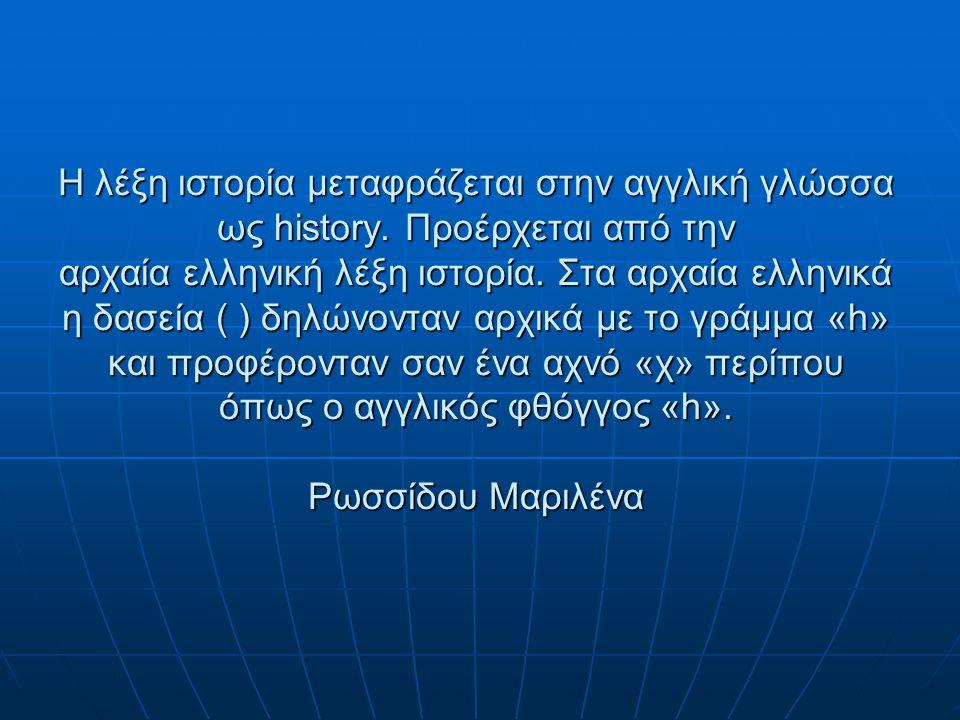 Η λέξη ιστορία μεταφράζεται στην αγγλική γλώσσα ως history