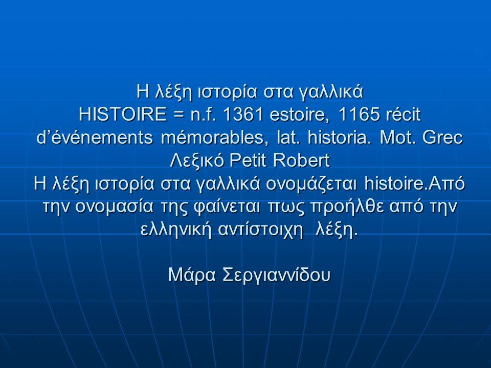 Η λέξη ιστορία στα γαλλικά HISTOIRE = n. f