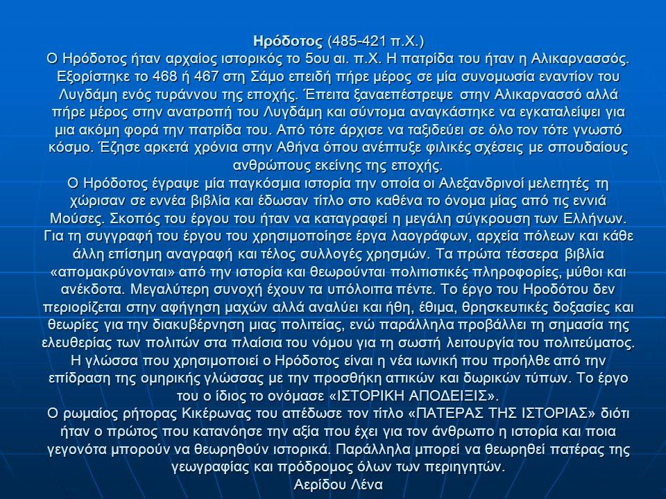 Ηρόδοτος (485-421 π. Χ. ) Ο Ηρόδοτος ήταν αρχαίος ιστορικός το 5ου αι