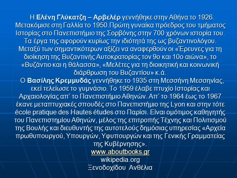 Η Ελένη Γλύκατζη – Αρβελέρ γεννήθηκε στην Αθήνα το 1926