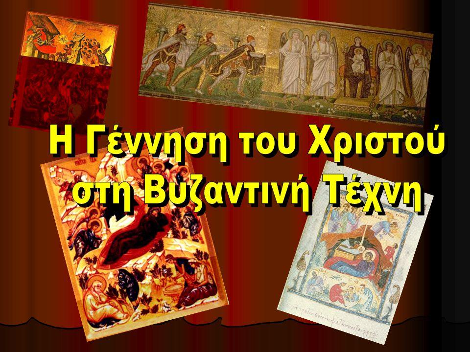 Η Γέννηση του Χριστού στη Βυζαντινή Τέχνη