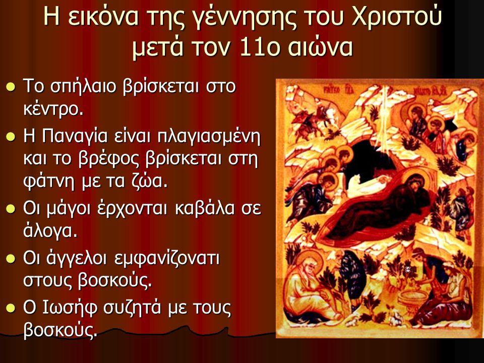 Η εικόνα της γέννησης του Χριστού μετά τον 11ο αιώνα
