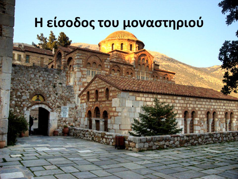 Η είσοδος του μοναστηριού