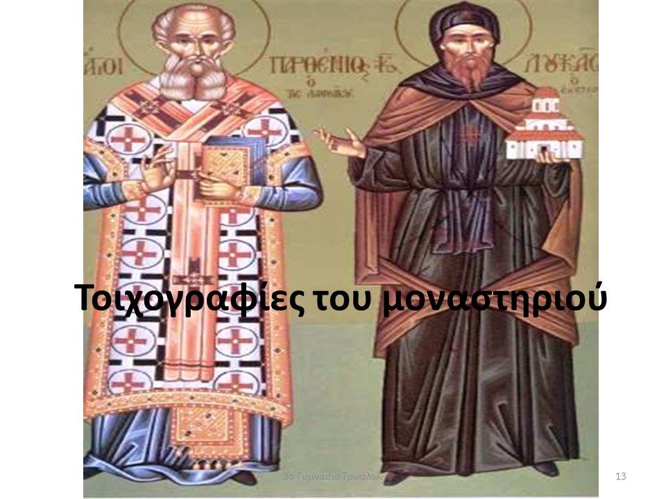 Τοιχογραφίες του μοναστηριού
