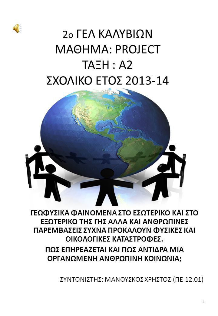 2o ΓΕΛ ΚΑΛΥΒΙΩΝ ΜΑΘΗΜΑ: PROJECT ΤΑΞΗ : A2 ΣΧΟΛΙΚΟ ΕΤΟΣ 2013-14
