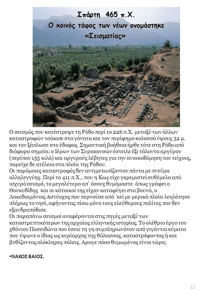 Ο σεισμός που κατέστρεψε τη Ρόδο περί το 226 π. Χ