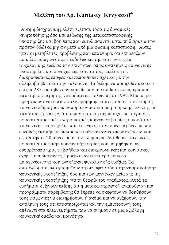 Μελέτη του Δρ. Kaniasty Krzysztof⁴
